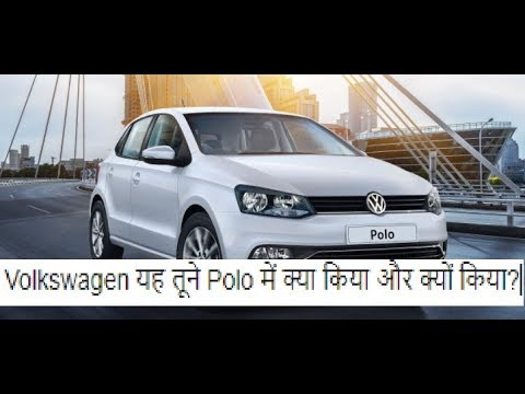 Volkswagen Polo Shocking Update in 1 Litre Petrol Engine. Strategy समझ में आयी क्या ?