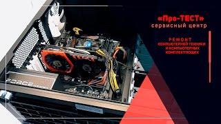 «Про-ТЕСТ» компьютерный сервис в Макеевке. Ремонт компьютерной техники в Макеевке