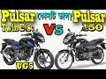 Pulsar Twin Disc VS Pulsar 150 Bike Comparison And Price In Bangladesh mp3