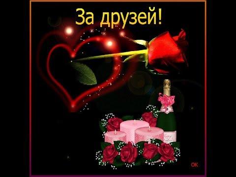 За друзей  исп. Анне Вески