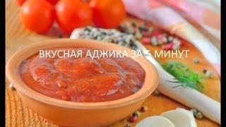 Вкусная АДЖИКА из помидор и хрена/ за 5 минут