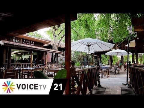 อร่อยทั่วไทย | ร้านมีนา กลิ่นอายล้านนากับรสชาติเพื่อสุขภาพ