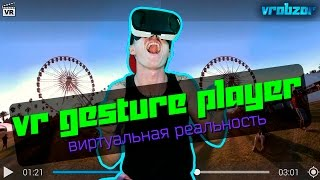 #186 VR плеер для просмотра видео в 3D с полным погружением, обзор VR приложения VR Gesture Player