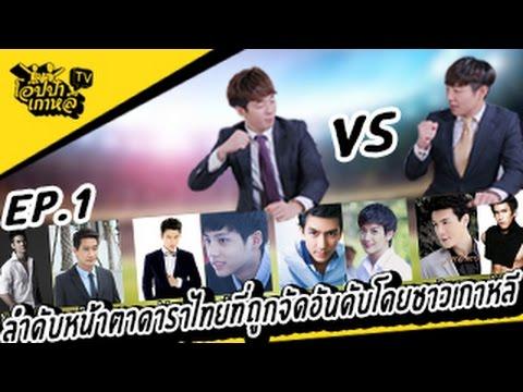 ลำดับหน้าตาดาราไทยที่ถูกจัดอันดับโดยชาวเกาหลี EP1 // 한국인들이 평가하는 태국남자연예인 외모순위ep.1