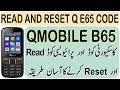 How to Read / Reset User code QMobile B65, MT6261, Qmobile B65 plus boot key By Tahir Technical TV,