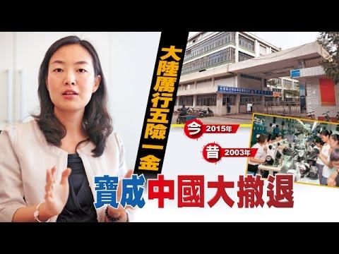 【台灣壹週刊】大陸厲行五險一金 寶成中國大撤退