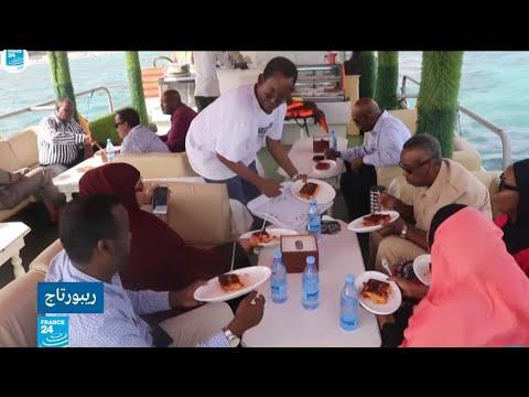 مطاعم عائمة في الصومال.. متنفس للمواطنين بعيدا عن الهجمات الإرهابية  - نشر قبل 1 ساعة