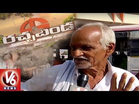Racchabanda: Mahbubnagar Public Response On Telangana Assembly Polls 2018   V6 News
