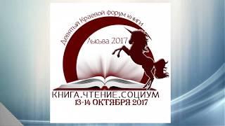 Знакомьтесь! Гость краевого Форума книги - Пётр Алешковский