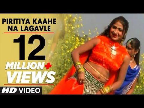 Piritiya Kaahe Na Lagavle - Melodious Bhojpuri Video Song By Sharda Sinha