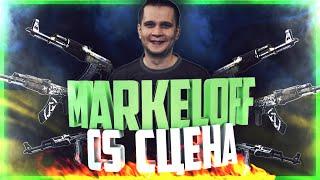 Личности CS сцены: Markeloff