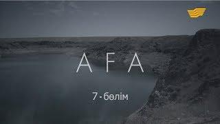 «Аға» 7-бөлім \ «Ага» 7 серия