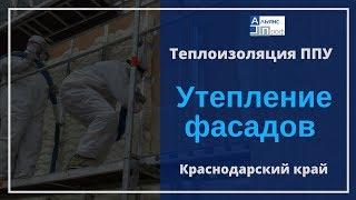 Утепление фасадов пенополиуретаном(, 2013-10-02T08:06:51.000Z)