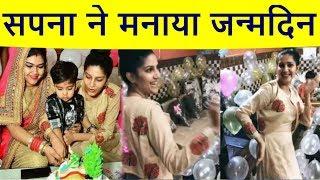 sapna choudhary celebrated her birthday see viral video