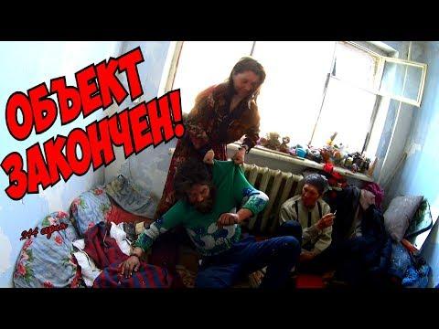 One Day Among Homeless!/ Один день среди бомжей/ 244 серия - Объект закончен ! (18+)
