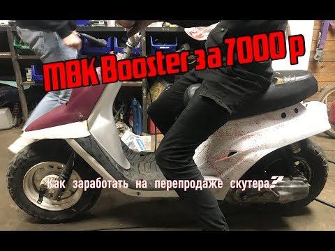 #Aerox за 10к / Купили Mbk Bosster за 7000р / Как заработать на перепродаже скутера