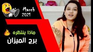 برج الميزان توقعات شهر مارس 2021 وماذا ينظره