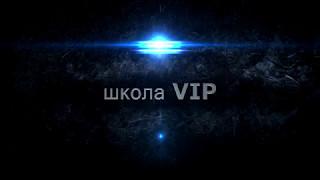 6.05.17 Школа VIP 2 Faberlic