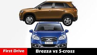 Maruti Suzuki Brezza vs S cross, Compare&Review |First Drive|