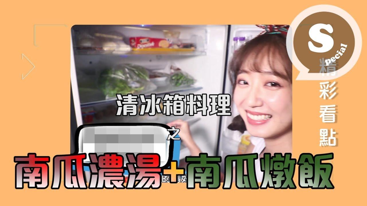 阿洪詩x-icook愛料理-清冰箱料理之南瓜濃湯-南瓜燉飯