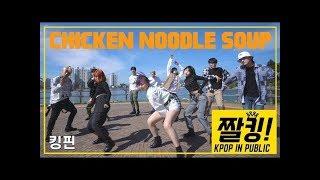 짤킹! KPop @경산남매지 │ J hope (BTS) - Chicken Noodle Soup (With Becky G) Dance Cover   제이홉 치킨누들수프
