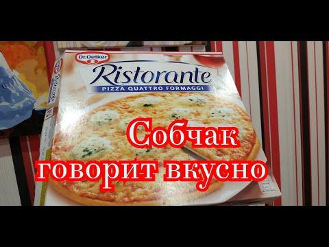 Пицца Ristorante  от Ксении Собчак  Проверим, что рекламируют Звёзды!