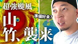 😱超強颱風「山竹」來襲!你事前準備做好了嗎?