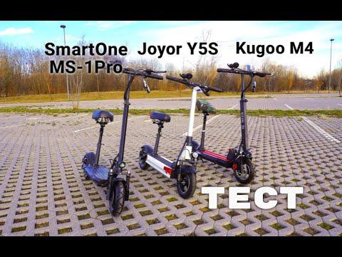 Электросамокат Joyor Y5S, SmartOne MS-1Pro, Kugoo M4. Сравнение и тест на скорость.