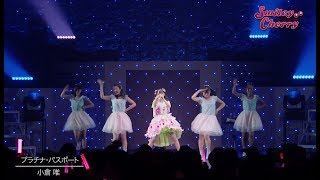 2018年9月12日に発売の小倉 唯 最新LIVE Blu-ray&DVD、小倉 唯 LIVE「C...