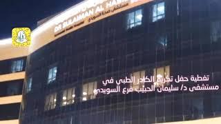 حفل تكريم الكادر الطبي في مستشفى د سليمان الحبيب فرع السويدي بمناسبة سلامة براهيم بن خالد المصبح Youtube