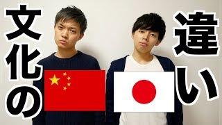 中国人は何故マナーが悪いと言われるのか? 中国と日本の文化はこんなに...