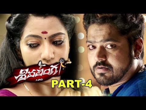 శివలింగ Telugu Full Movie Part 4    Raghava Lawrence, Ritika Singh