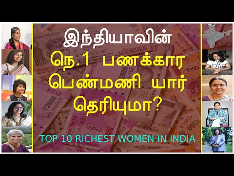 RICHEST WOMEN IN INDIA | TOP 10 WOMEN BILLIONAIRES | TAMIL | LIFE WHY | WEALTHIEST INDIAN WOMEN |NEW