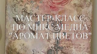 Онлайн школа по декупажу и микс медиа Wings of Art: мастер-классы Натальи Жуковой