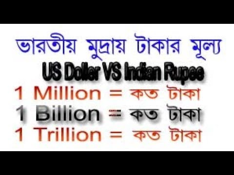 Million Billion Trillion Means Indian Currency In Bengali