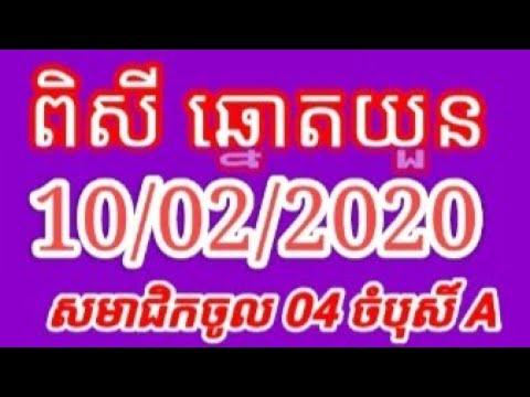 សមាជិកចូលចំបុសិ៍ 04 បុសិ៍ A ពិសី ឆ្នោតយួន 10/2/2020