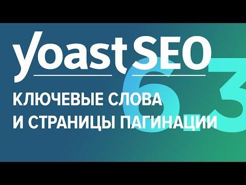 Yoast 6.3 Как вернуть добавление ключевых слов и закрыть от индексации страницы пагинации