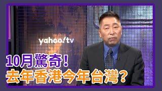 兩岸秋天的氣氛很肅殺 唐湘龍希望10月是冷靜降溫的時刻【Yahoo TV】#風向龍鳳配Bilingual Subtitles