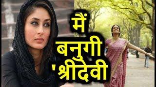 8 बार इस सुपरहिट फिल्म को देख चुकी हैं करीना कपूर,कहा मैं 'श्रीदेवी बनना चाहती हूं'