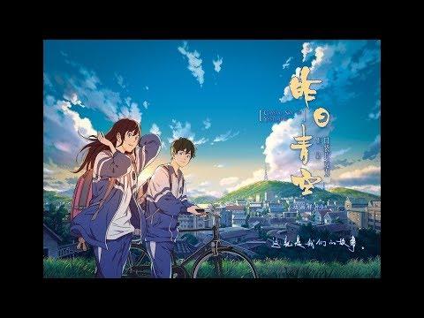 Хрустальное небо вчерашнего дня(полнометражное аниме)