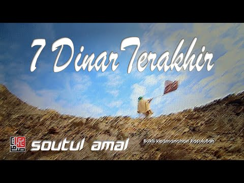SOUTUL AMAL - TUJUH DINAR TERAKHIR  [OFFICIAL MUSIC VIDEO]