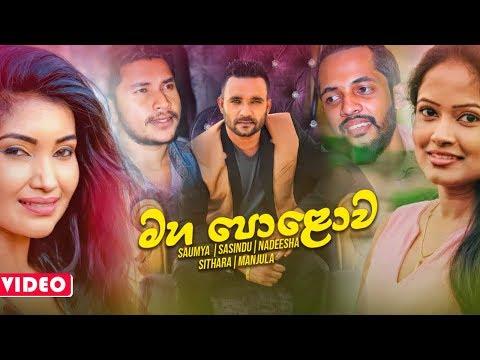 Maha Polowa (මහ පොළොව) - Manjula   Saumya   Sasindu   Nadeesha   Sithara Music Video 2020