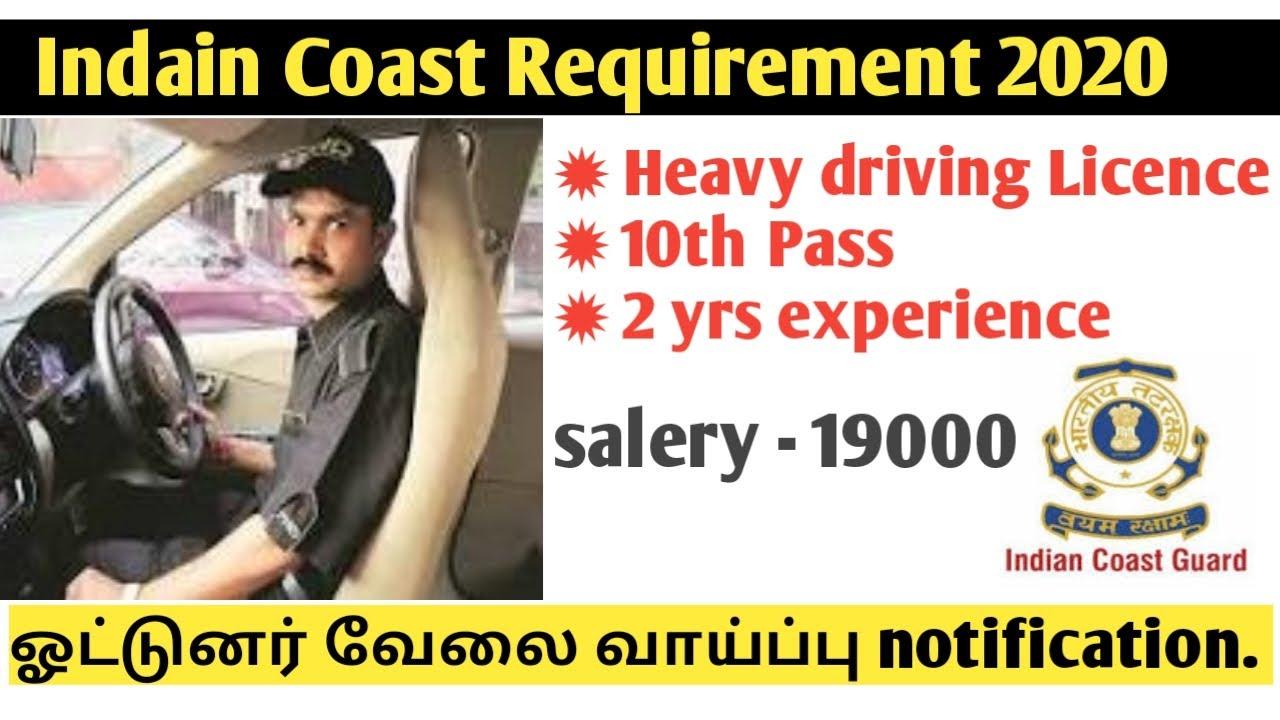 ஓட்டுனர் வேலை வாய்ப்பு 2020 ll Indain Coast guard driverjob