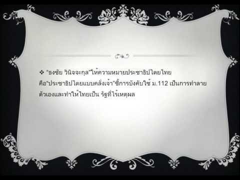 ดร.เพียงดิน รักไทย 2014-10-23 ตอน ประชาธิปไ�...