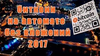 Программа для заработка биткоинов АВТО ЗАРАБОТОК САТОШЕЙ