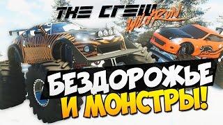 The Crew Wild Run -  Монстры и Мотоциклы! (Гонки)