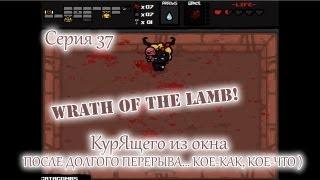 Binding of Isaac Гнев Ягненка - Серия 37 КурЯщего из окна