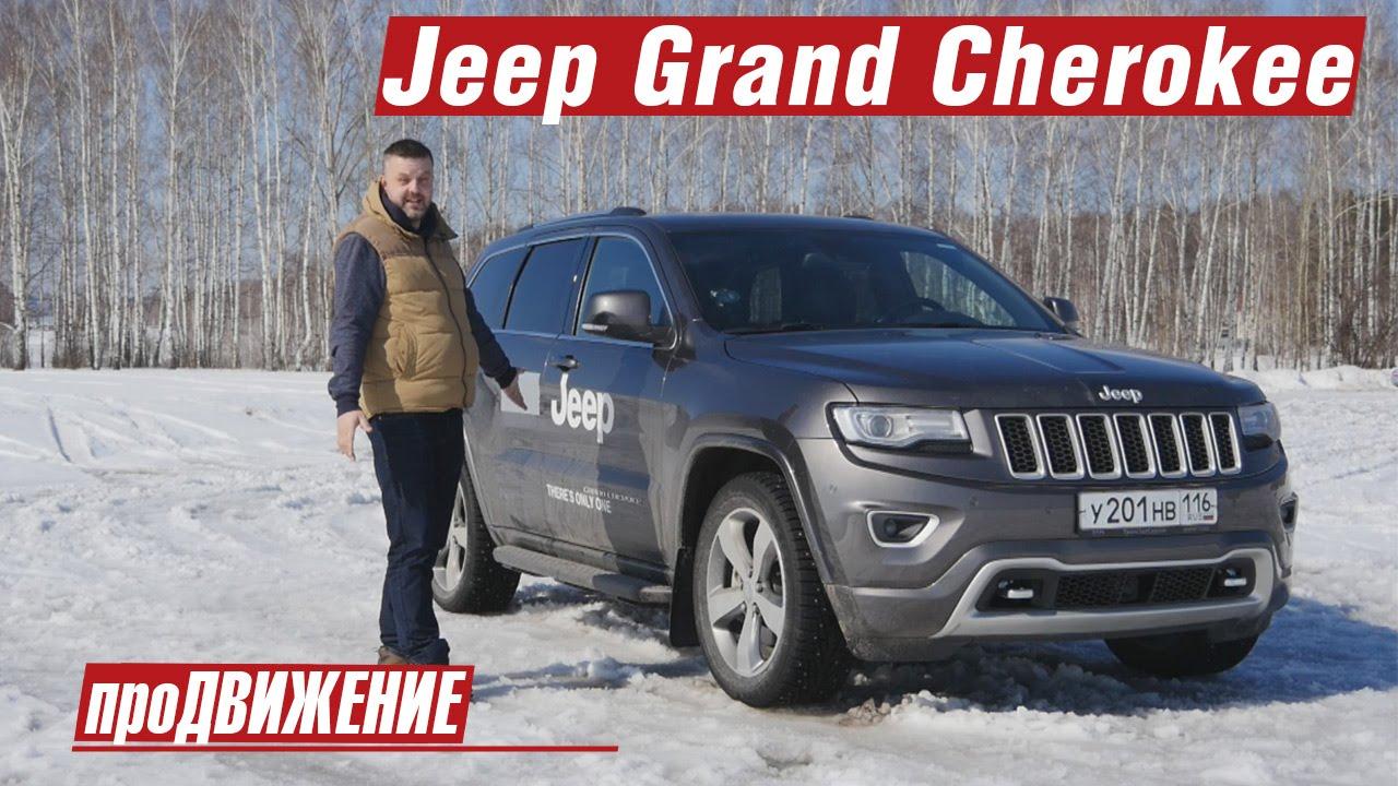 Большой Щирокий. Тест Драйв Jeep Grand Cherokee. 2016 про.Движение