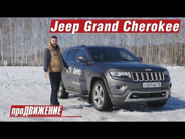 Большой Щирокий. Тест-Драйв Jeep Grand Cherokee. 2016 про.Движение