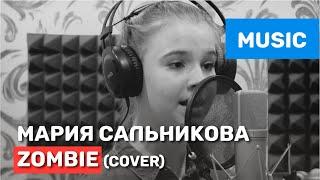 �������� ���� Песня The Cranberries - Zombie - Видео кавер (cover) Марии Сальниковой ������